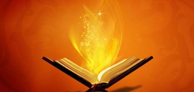 آيات الشفاء من السحر