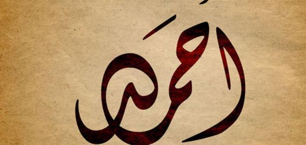تفسير اسم أحمد في المنام