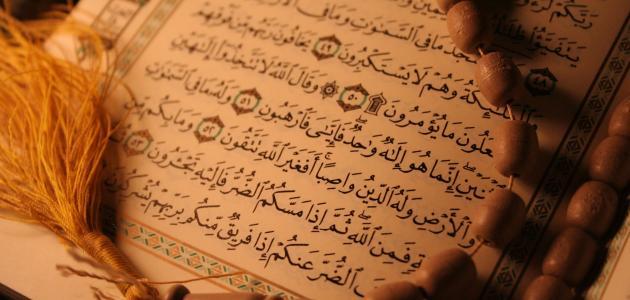 آيات قرآنية عن الإخلاص