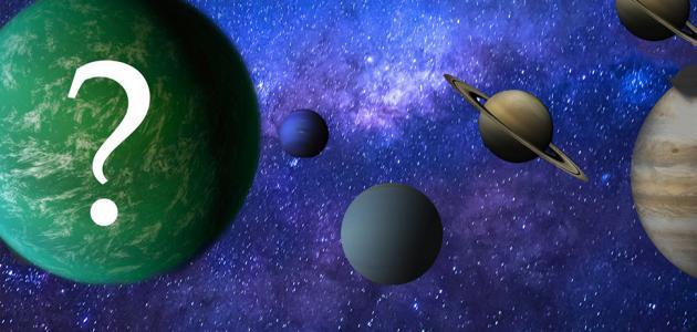 ما هو الكوكب التاسع