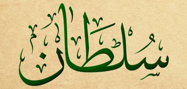 تفسير اسم سلطان في المنام
