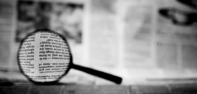مفهوم الصحافة الاستقصائية