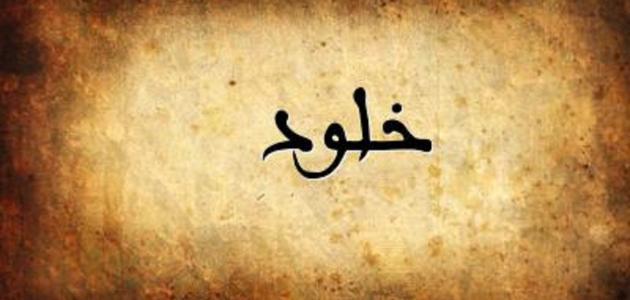 تفسير اسم خلود في المنام