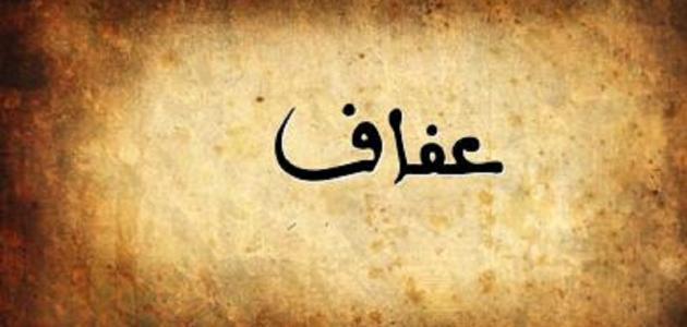 تفسير اسم عفاف في المنام
