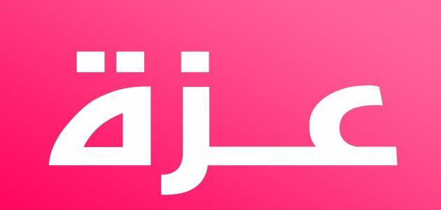 تفسير اسم عزة في المنام