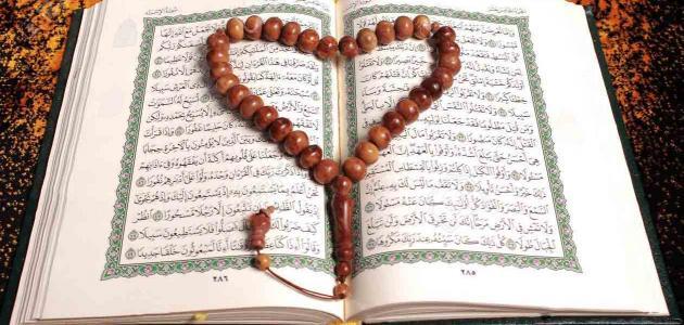 آيات قرآنية عن الحب في الله