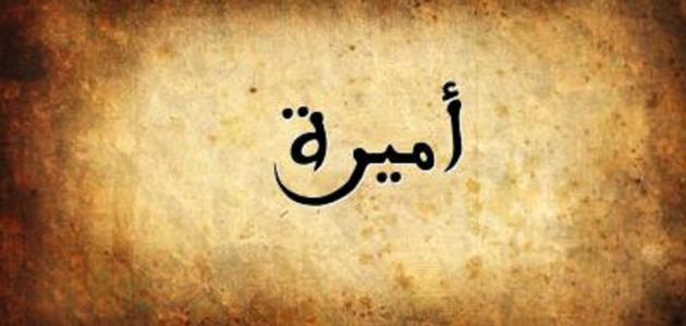 تفسير اسم أميرة في المنام