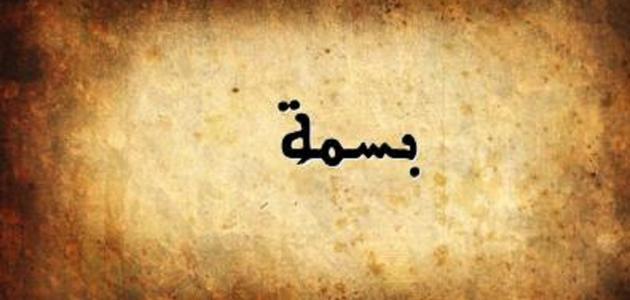 تفسير اسم بسمة في المنام