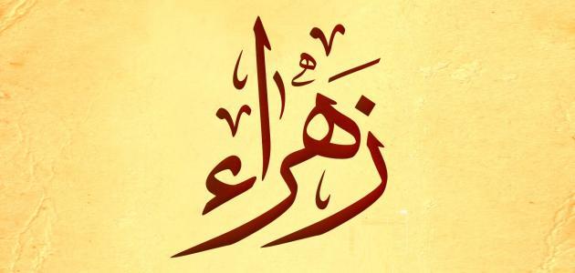 تفسير اسم زهراء في المنام