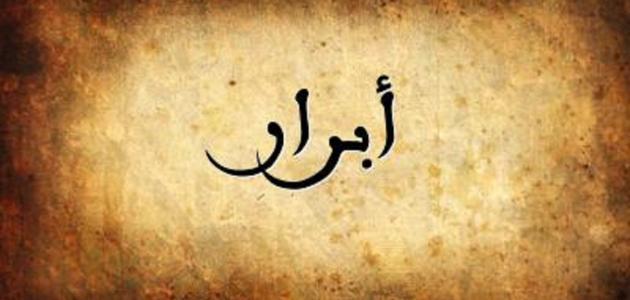 تفسير اسم أبرار في المنام