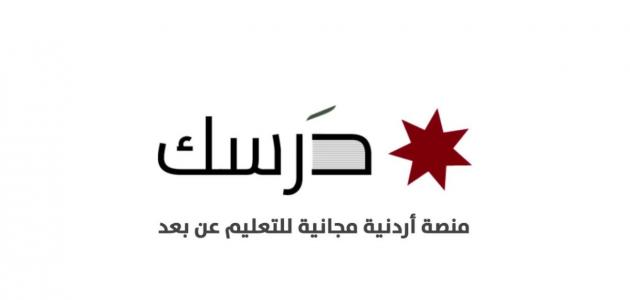 منصة درسك الأردنية للتعليم عن بعد