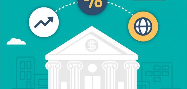 مفهوم البنوك المركزية