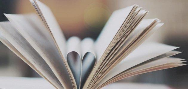 شرح قصيدة الطريق لسميح القاسم