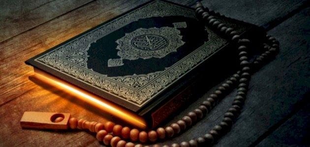 كيفية ترغيب الطلاب في تلاوة القرآن الكريم