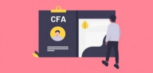 شهادة CFA: محتواها، أهميتها للوظيفة، متى يجب أخذها؟ وهل هي مكلفة؟