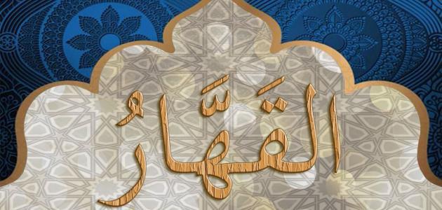 معنى اسم الله القهار