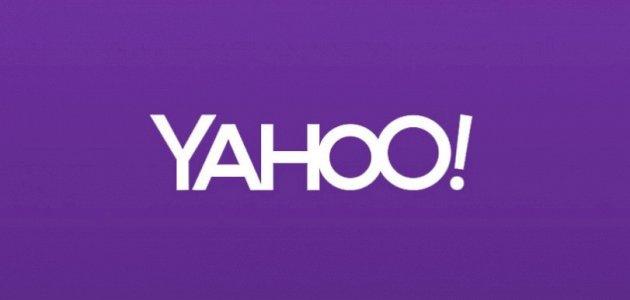 كيفية إنشاء حساب جديد على ياهو Yahoo