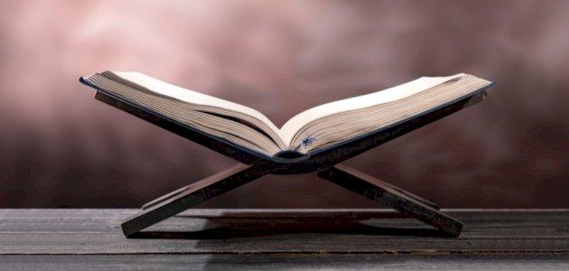 آيات قرآنية عن العذاب يوم القيامة