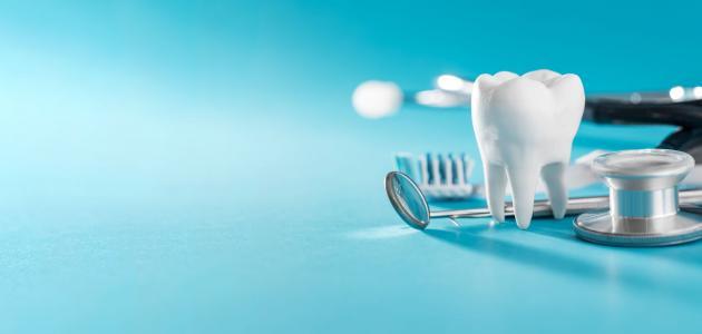 الجامعات الموصى بها لدراسة طب الأسنان